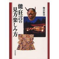 著:柳沢新治 出版社:山川出版社 発行年月:2012年08月