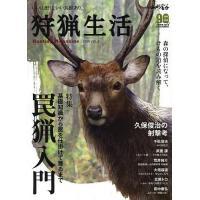 狩猟生活 6