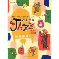 出版社:ヤマハミュージックメディア 発行年月:2013年08月 シリーズ名等:ピアノソロ初中級