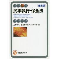 民事執行・保全法/上原敏夫/長谷部由起子/山本和彦