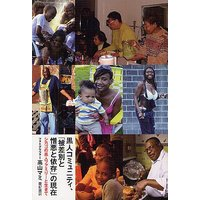 著:高山マミ 出版社:亜紀書房 発行年月:2012年05月
