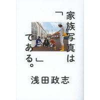 著:浅田政志 出版社:亜紀書房 発行年月:2013年08月