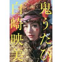 著:白崎映美 出版社:亜紀書房 発行年月:2016年07月