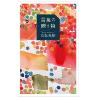 著:若松英輔 出版社:亜紀書房 発行年月:2016年11月