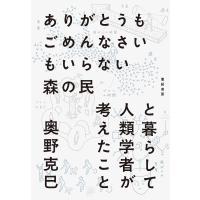 著:奥野克巳 出版社:亜紀書房 発行年月:2018年06月