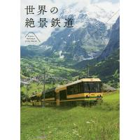 世界の絶景鉄道 杉本聖一(本、...