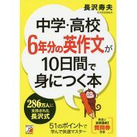 中学・高校6年分の英作文が10日間で身につく本/長沢寿夫