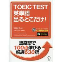日曜はクーポン有/ TOEIC TEST英単語出るとこだけ!/小石裕子