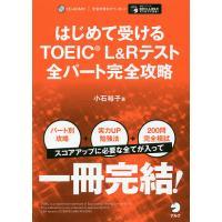 日曜はクーポン有/ はじめて受けるTOEIC L&Rテスト全パート完全攻略/小石裕子