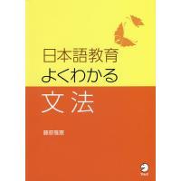 日本語教育よくわかる文法/藤原雅憲