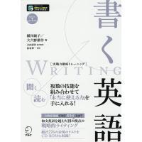 書く英語/横川綾子/大六野耕作