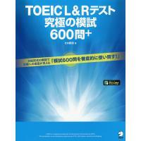 TOEIC L&Rテスト究極の模試600問+/ヒロ前田