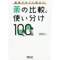 著:児島悠史 出版社:羊土社 発行年月:2017年11月