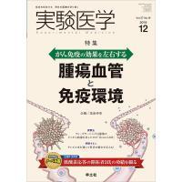 実験医学 Vol.37No.19(2019-12)