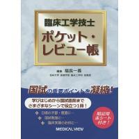 臨床工学技士ポケット・レビュー帳/福長一義