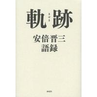 著:安倍晋三 編:海竜社編集部 出版社:海竜社 発行年月:2013年07月