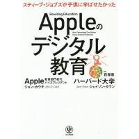 Appleのデジタル教育 スティーブ・ジョブズが子供に学ばせたかった/ジョン・カウチ/ジェイソン・タウン/花塚恵|boox