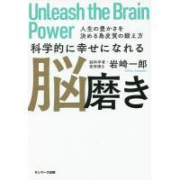 科学的に幸せになれる脳磨き 人生の豊かさを決める島皮質の鍛え方/岩崎一郎