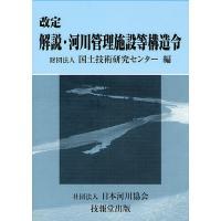 編:国土技術研究センター 出版社:日本河川協会 発行年月:2000年01月