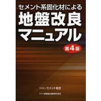 出版社:セメント協会 発行年月:2012年10月