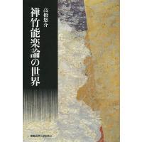 著:高橋悠介 出版社:慶應義塾大学出版会 発行年月:2014年03月