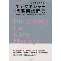 監修:小山剛 編:エディポック 出版社:エクスナレッジ 発行年月:2012年07月