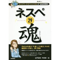 ネスペ29魂 ネットワークスペシャリストの最も詳しい過去問解説/左門至峰/平田賀一 boox