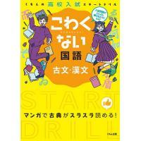 出版社:くもん出版 発行年月:2009年10月 シリーズ名等:くもんの高校入試スタートドリル