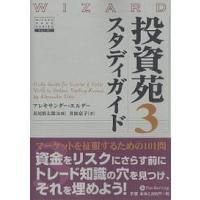 投資苑 3スタディガイド/アレキサンダー・エルダー/井田京子 boox