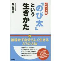 「のび太」という生きかた ポケット版/横山泰行|boox