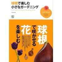 編:平野威 出版社:エイ出版社 発行年月:2009年05月 シリーズ名等:趣味の教科書