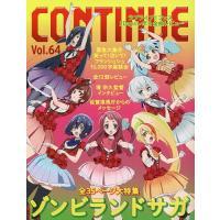 コンティニュー Vol.64