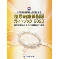 糖尿病療養指導ガイドブック 糖尿病療養指導士の学習目標と課題 2020/日本糖尿病療養指導士認定機構