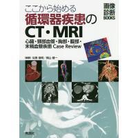 〔予約〕ここから始める循環器疾患のCT・MRI/似鳥俊明/横山健一