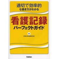 看護記録パーフェクトガイド 適切で効率的な書き方がわかる/東京都立病院看護部科長会|boox