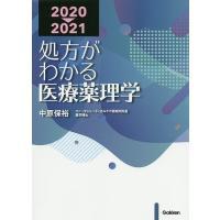 処方がわかる医療薬理学 2020-2021/中原保裕