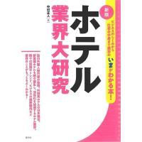 著:中村正人 出版社:産学社 発行年月:2016年07月 キーワード:ビジネス書