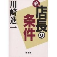著:川崎進一 出版社:商業界 発行年月:1996年04月