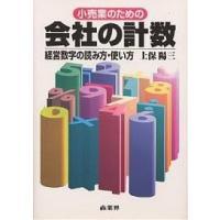 著:上保陽三 出版社:商業界 発行年月:1999年02月