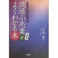著:打越祐 出版社:商業界 発行年月:2009年06月