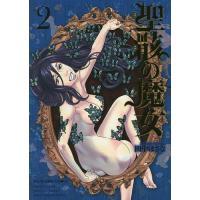 著:田中ほさな 出版社:少年画報社 発行年月:2015年11月 シリーズ名等:コミック 714 YK...