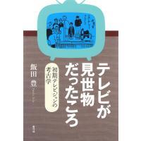 著:飯田豊 出版社:青弓社 発行年月:2016年03月