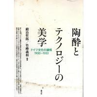 編著:鍛治哲郎 編著:竹峰義和 出版社:青弓社 発行年月:2014年06月