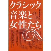 編著:玉川裕子 出版社:青弓社 発行年月:2015年11月