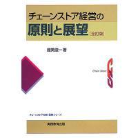 著:渥美俊一 出版社:実務教育出版 発行年月:2008年02月 シリーズ名等:チェーンストアの新・政...