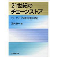 著:渥美俊一 出版社:実務教育出版 発行年月:2008年11月