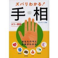 著:ボワィヤン・S.米田 出版社:西東社 発行年月:2013年09月