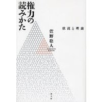 著:萱野稔人 出版社:青土社 発行年月:2007年07月