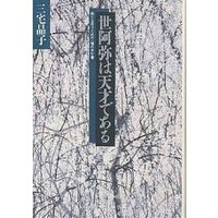 著:三宅晶子 出版社:草思社 発行年月:1995年09月