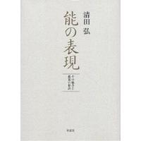 著:清田弘 出版社:草思社 発行年月:2004年08月